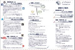 ワイズプロジェクト リーフレット(y'zProject)leaflet1-092615.pdf