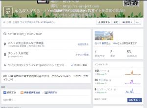 Facebook Event 『広告収入が入る!!YouTubeチャンネル制作教室』