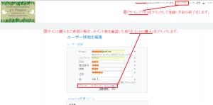 10-2『ユーザー情報を編集』画面から『ポイントの購入』