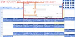 8-2新規予約ダイアログ
