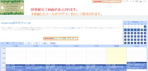 8-5新規ユーザー登録後画面