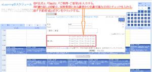 8-8新規予約ダイアログ2