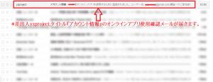 9オンラインアプリ使用確認Email1