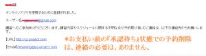 10オンラインアプリ使用確認Email2