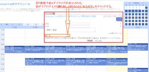 8-7新規予約ダイアログ1