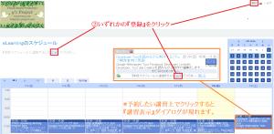 2-1スケジュール画面からユーザー登録へ