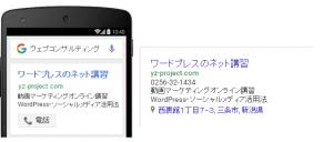 Y'z Project AdWords