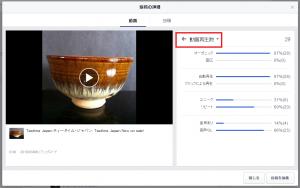 動画再生数(Facebook ページ)