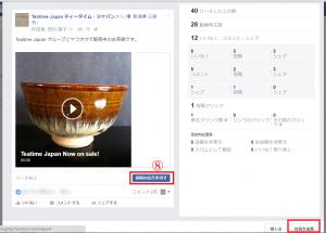 広告を出す(Facebook ページ)