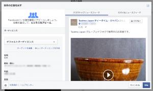 広告(Facebook ページ)