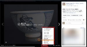 5 Facebook動画のオプション