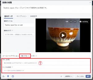 購入する(Facebook ページ)