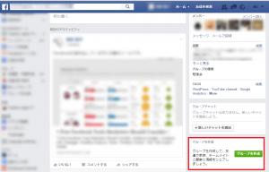 Facebookグループの作成 1
