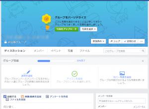Facebookグループの作成 4