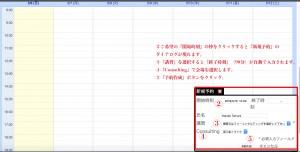 【PC用カスタマイズドリザベーション(選択予約制)予約システム】
