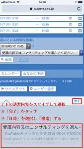 【モバイル用カスタマイズドリザベーション(選択予約制)予約システム】